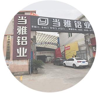 工业铝材厂